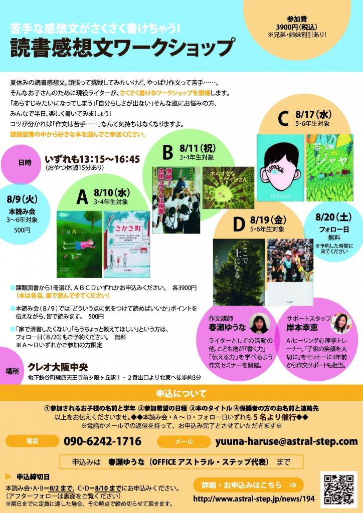 読書_WEB用_ページ_1